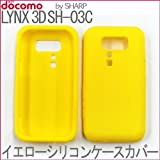 LYNX 3D SH-03C カラーシリコンケース イエロー 黄色 リンクス SH03C