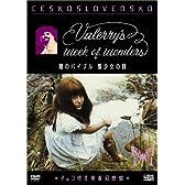 闇のバイブル 聖少女の詩 [DVD]