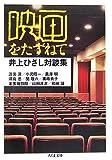 映画をたずねて―井上ひさし対談集 (ちくま文庫)