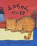 ネコちゃんだいすき (評論社の児童図書館・絵本の部屋)