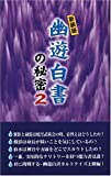 『幽遊白書』の秘密〈2〉