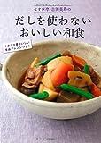 なすび亭・吉岡英尋のだしを使わないおいしい和食