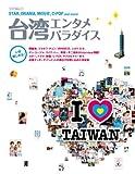 台湾エンタメパラダイス