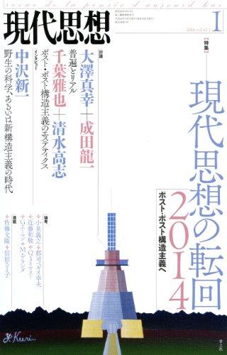 現代思想 2014年1月号 特集=現代思想の転回2014 ポスト・ポスト構造主義へ