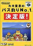 糸井重里のバス釣りNo.1 決定版!