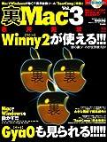 裏Mac―悪用厳禁!!! (Vol.3) (SAKURA MOOK (90))
