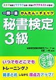 一問一答秘書検定3級かんたん☆チェック (資格合格文庫)