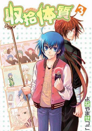 収拾体質 3巻 (IDコミックス ZERO-SUMコミックス)