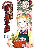 諸葛孔明時の地平線 12 (プチフラワーコミックス)