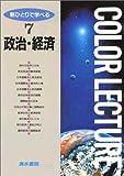 新ひとりで学べる政治・経済 (Color lecture (7))