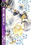 騎士と誓いの花 (下) (バーズコミックス リンクスコレクション)