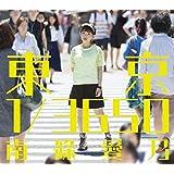 【早期購入特典あり】南條愛乃/東京 1/3650 <初回限定盤CD+Blu-ray×3> (B3ポスター 告知ポスターリサイズ)