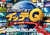世界の果てまでイッテQ! カレンダープロジェクト2013 壁掛けタイプの画像