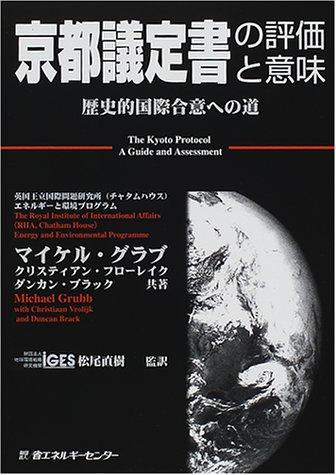京都議定書の評価と意味