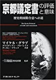 京都議定書の評価と意味―歴史的国際合意への道
