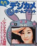 わくわくデジカメ&ホームプリント (Vol.2) (玄光社MOOK (25))