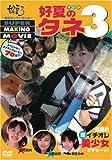 好夏のタネ(3) [DVD]