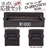 ■ダークブラウン プリーダ 応接3点セット ワイドW1800 re-1051/re-1053