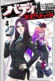 バディ スピリッツ4 (ヒーローズコミックス)