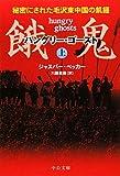 餓鬼(上) - 秘密にされた毛沢東中国の飢饉 (中公文庫)