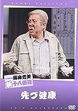 松竹新喜劇 藤山寛美 先づ健康 [DVD]