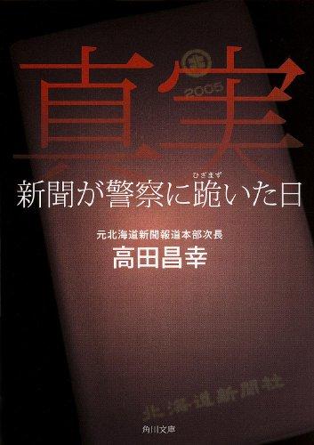 真実  新聞が警察に跪いた日 (角川文庫)