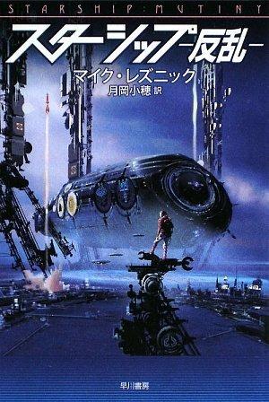 スターシップ―反乱 (ハヤカワ文庫SF)