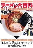 ラーメン大百科 1 (1) (アクションコミックス)