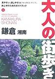 鎌倉・湘南 (大人の街歩き)