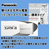 パナソニック電工 住宅用分電盤 コンパクト21 BQR8684