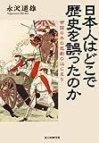 日本人はどこで歴史を誤ったのか 帝国日本の悲劇のはじまり (光人社NF文庫)