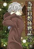 当世幻想博物誌(2) (IDコミックス ZERO-SUMコミックス)
