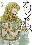 オリンポス 2 (IDコミックス ZERO-SUMコミックス)