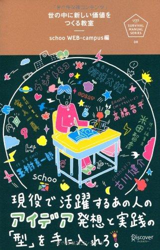 世の中に新しい価値を つくる教室