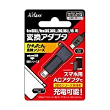 New3DSLL/New3DS/3DSLL/3DS/DSiLL/DSi用変換アダプタ【かんたん変換シリーズ microUSB⇒3DSシリーズ用】