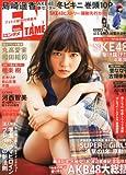 ENTAME (エンタメ) 2013年 01月号 [雑誌]