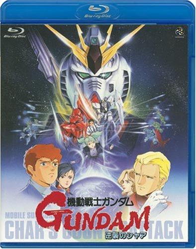 機動戦士ガンダム 逆襲のシャア (Blu-ray)