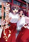 さん・ぱいっ! 私立星川学園巫女部 2 完結 (バンブーコミックス WINセレクション)