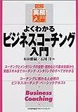 図解実務入門 よくわかるビジネス・コーチング入門 (実務入門シリーズ)