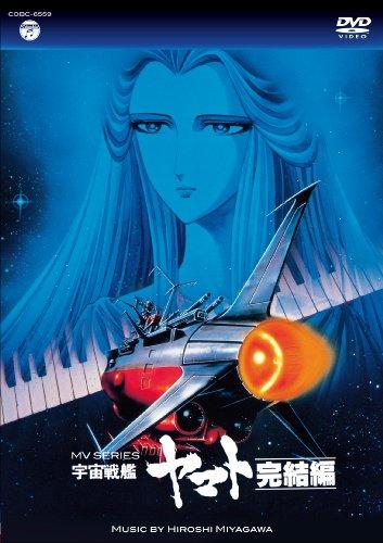 MV SERIES(ミュージックビデオ シリーズ)宇宙戦艦ヤマト 完結編【DVD】