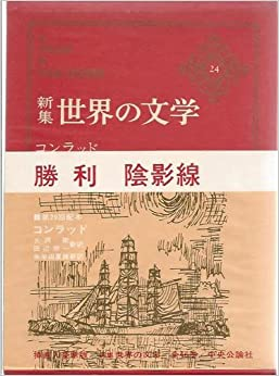 『新集世界の文学』第二十四巻