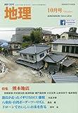 地理10月号 特集:熊本地震