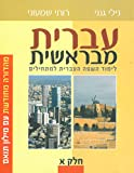 img - for Hebrew From the Beginning Book 1 (Ivrit Mibereishit) book / textbook / text book