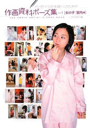 マンガ・イラストを描く人のための作画資料ポーズ集〈VOL.1〉女の子 室内編