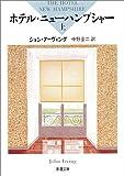 ホテル・ニューハンプシャー〈上〉 (新潮文庫)