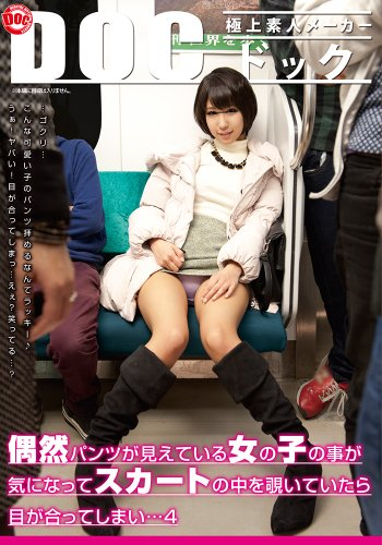 Accidentally showing panties girl thing is like, look in the skirt was out of eyes. 4 [DVD]