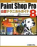Paint Shop Pro8公認テクニカルガイド