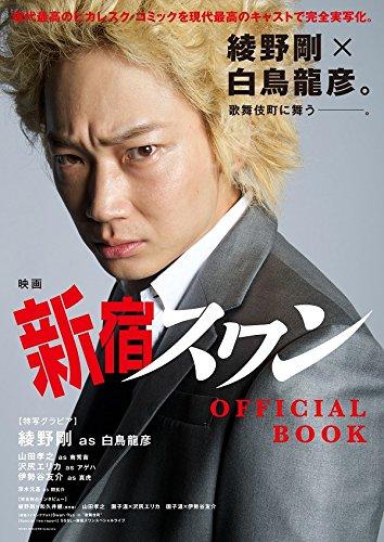 映画 新宿スワン OFFICIAL BOOK (講談社 MOOK)