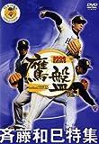 2006福岡ソフトバンクホークス公式DVD 鷹盤 Vol.1 斉藤和巳特集