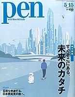 Pen (ペン) 2015年 5/15号 [すぐそこにある、未来のカタチ]
